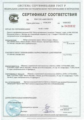 Сертификат товара